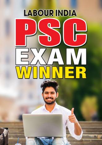 PSC EXAM WINNER