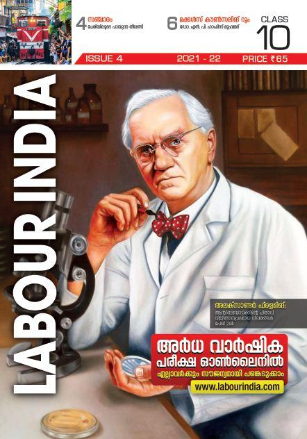 Labour India, Class-10 ( Kerala Syllabus ), English Medium ( 6 Issues )