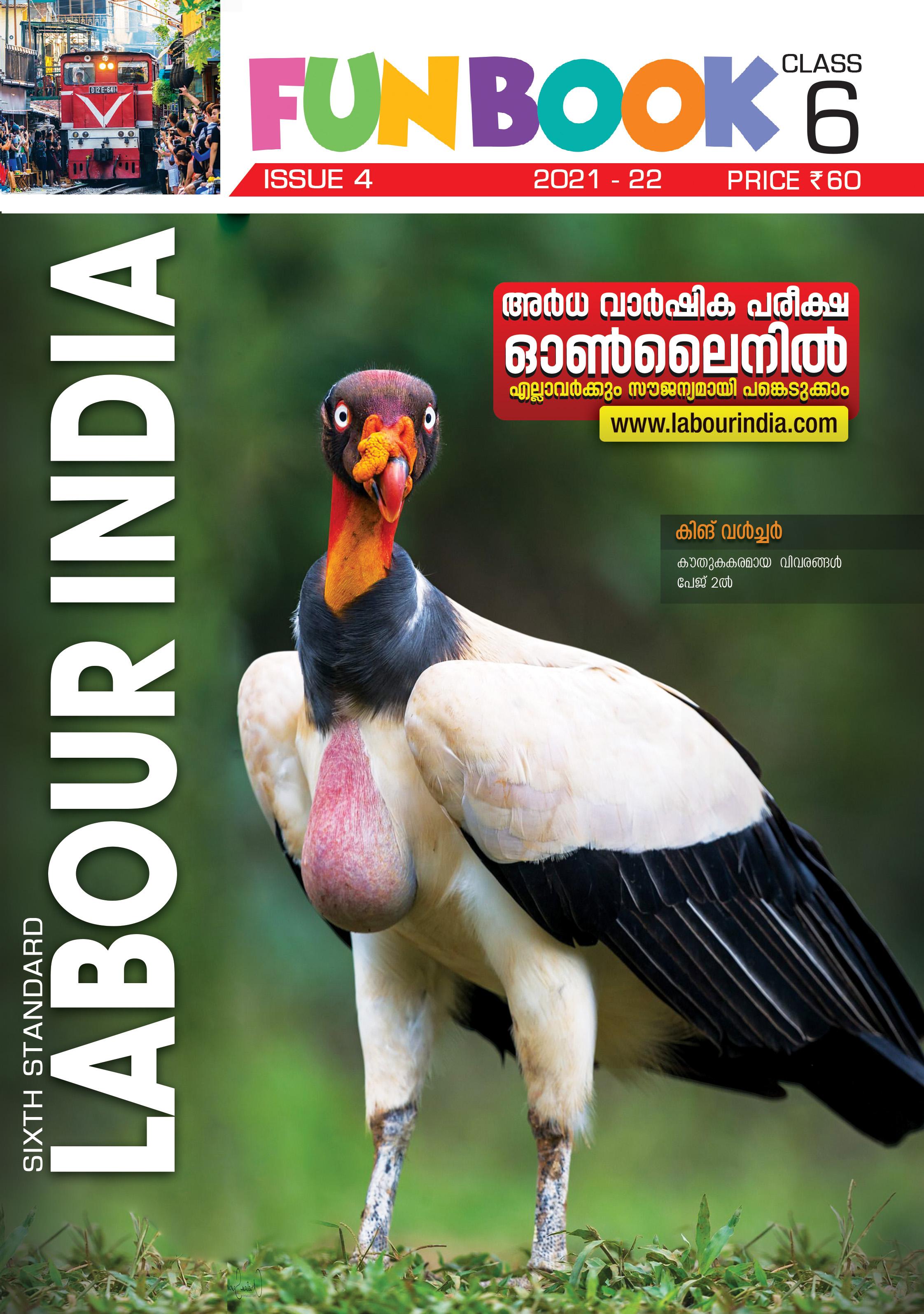 Labour India, Class - 6 ( Kerala Syllabus ), English Medium ( 6 Issues )