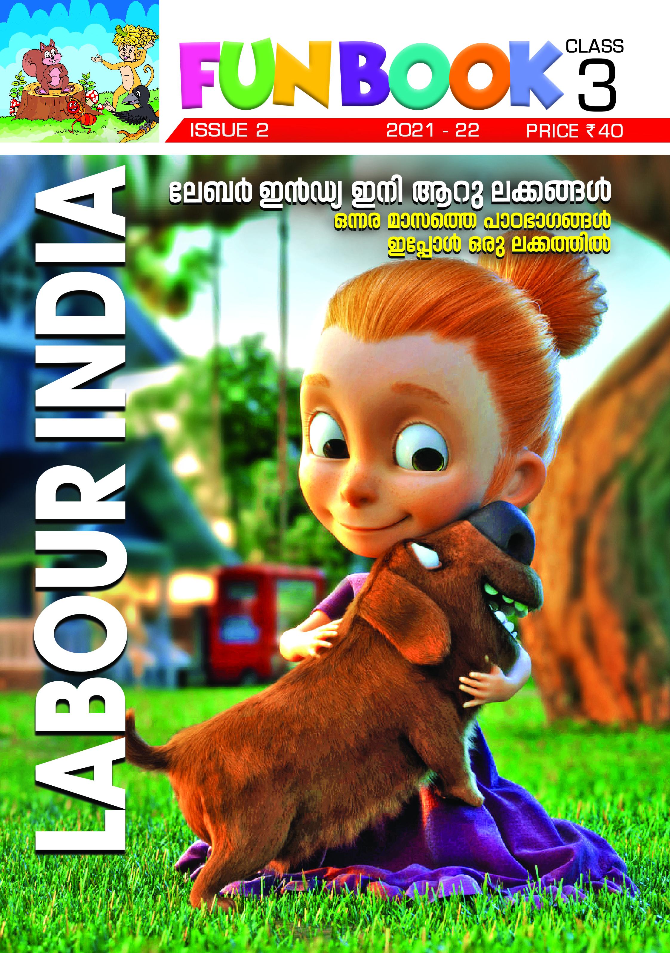 Labour India, Class - 3 ( Kerala Syllabus ), English Medium ( 6 Issues )