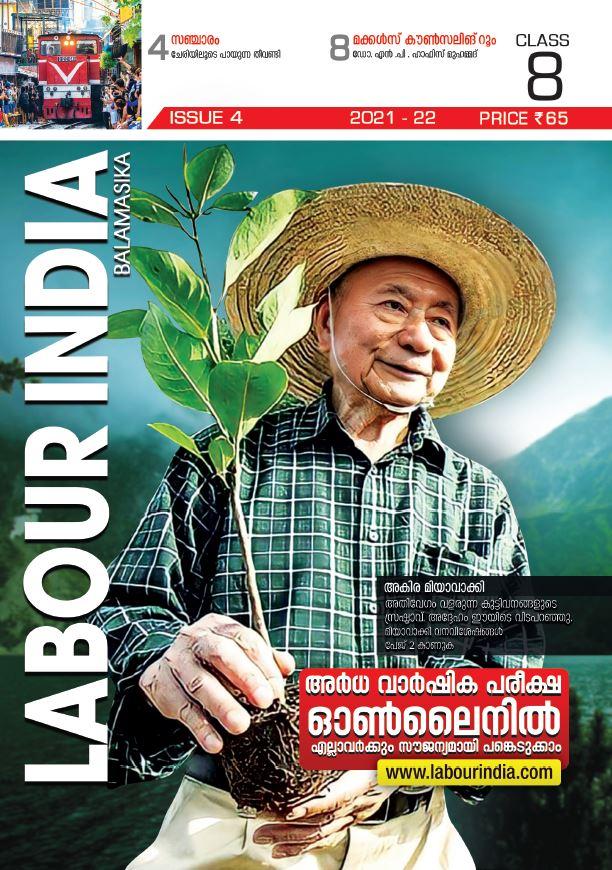 Labour India, Class-8 ( Kerala Syllabus ), English Medium ( 6 Issues )