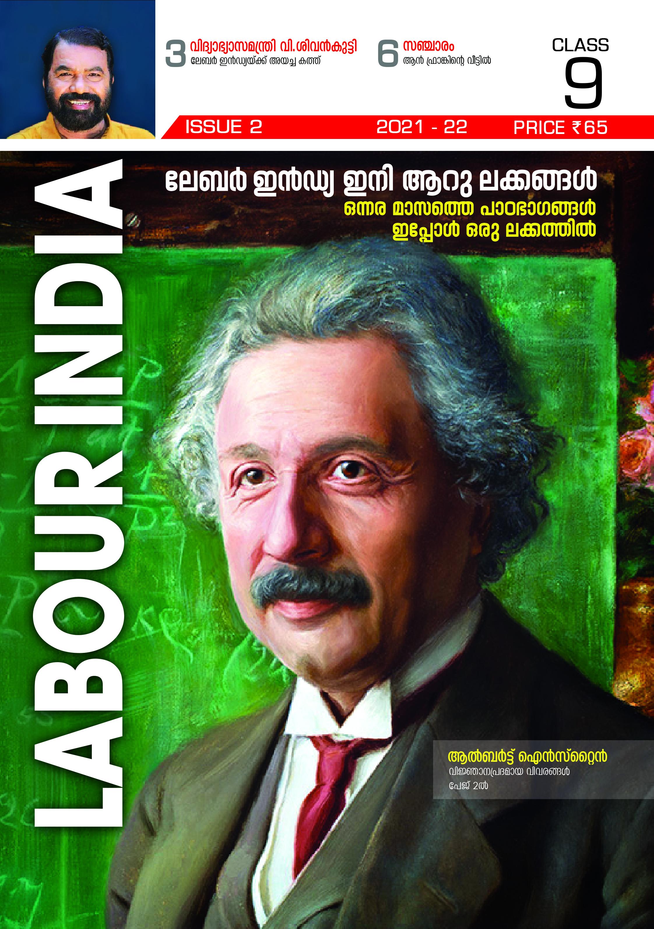 Labour India, Class-9 ( Kerala Syllabus ), English Medium ( 6 Issues )