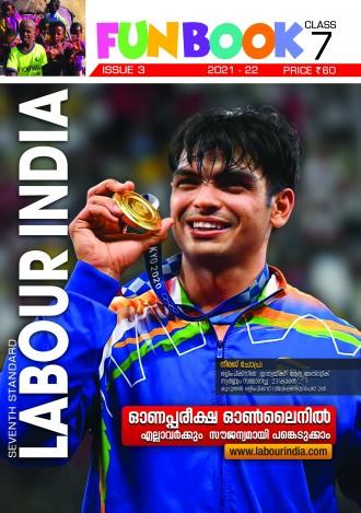 Labour India, Class-7 ( Kerala Syllabus ), English Medium ( 6 Issues )