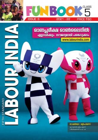 Labour India, Class - 5 ( Kerala Syllabus ), English Medium ( 6 Issues )