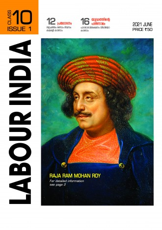 Labour India, Class-10 ( Kerala Syllabus ), English Medium ( 8 Issues )