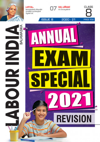 Labour India, Class-8 ( Kerala Syllabus ), English Medium ( 8 Issues )