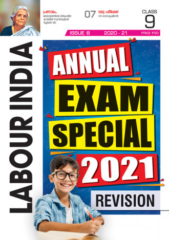 Labour India, Class-9 ( Kerala Syllabus ), English Medium ( 8 Issues )