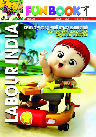 Labour India, Class - 1 ( Kerala Syllabus ), English Medium ( 6 Issues )
