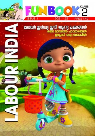 Labour India, Class - 2 ( Kerala Syllabus ), English Medium ( 6 Issues )