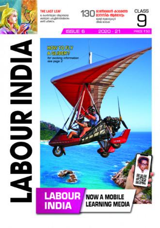 Labour India, Class-9 ( Kerala Syllabus ), English Medium ( 8 Issues )