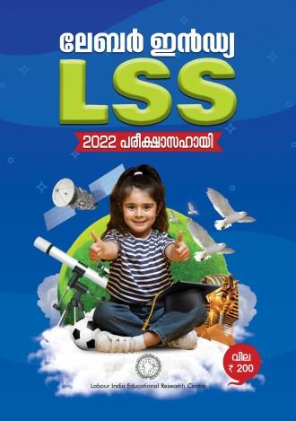 ലേബര് ഇന്ഡ്യ, LSS പരീക്ഷാസഹായി 2022, മലയാളം മീഡിയം