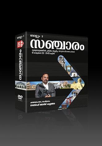 Sancharam Vol- 2