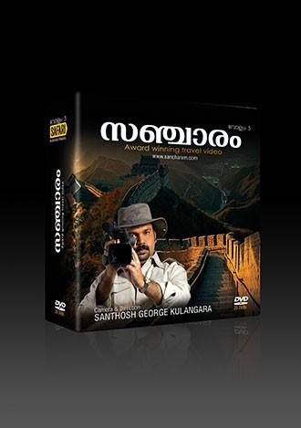 Sancharam Vol- 3