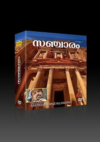 Sancharam Vol- 8